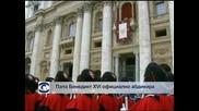 Папа Бенедикт XVI официално абдикира