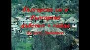 Българско си е българско Dubstep + гайда