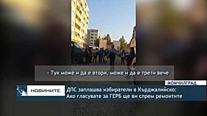 ДПС заплашва избиратели в Кърджалийско: Ако гласувате за ГЕРБ ще ви спрем ремонтите