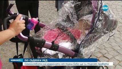 Семейството на удареното от тухла бебе ще си търсят правата