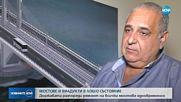 Премиерът Борисов разпореди проверка на всички мостове в страната
