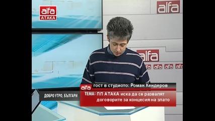 Роман Кендеров- Атака иска да се развалят договорите за концесия на злато. Тв Alfa- Атака 24.02.2014