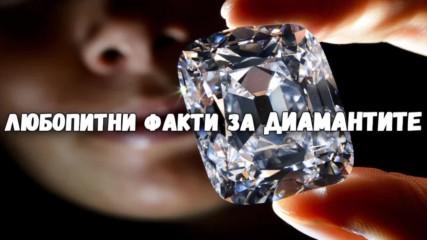 Любопитни факти за диамантите