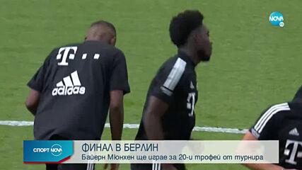 Спортни новини (04.07.2020 - централна емисия)
