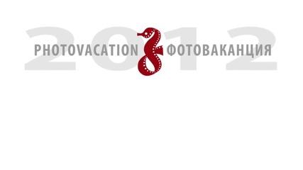 Фотоваканция 2012 - Цветан Четъшки (ла-ла-ла)