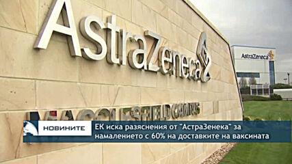 """ЕК иска разяснения от """"АстраЗенека"""" за намалението с 60% на доставките на ваксината"""