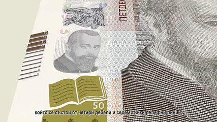 Нова серия банкноти - 50 лева