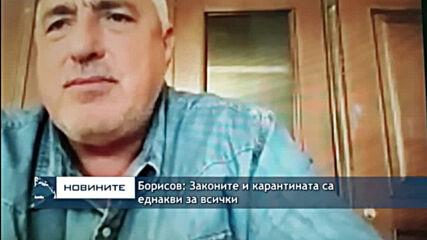 Борисов: Законите и карантината са еднакви за всички