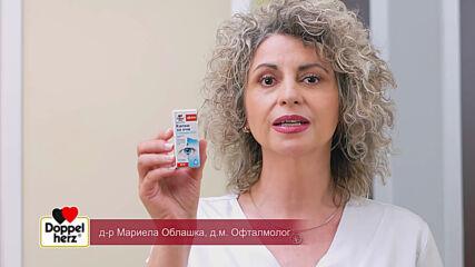 Допелхерц® Капки за очи с Хиалурон 0,2%