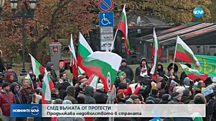 Нова вълна от протести в цялата страна
