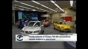 """""""Хонда"""" изтегля от пазара 700 хиляди автомобила заради дефекти"""