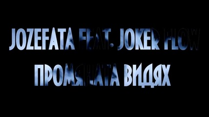 Jozefata ft. Joker Flow - Promqnata Vidqh '2012 (official Video Hd)