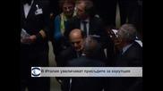 Италианското правителство увеличава наказанията за корупция