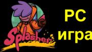 Splasher - Selfish Speedrun - Много зарибяваща PC игра