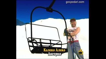 Калеко Алеко в Австрия