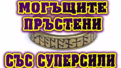Най-могъщите пръстени от митологията