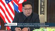 Тръмп не бърза със сключването на ядрено споразумение със Северна Корея