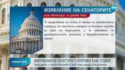 Президент и правителство в нов спор заради Вашингтон