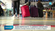 Недоволство след заповедта за карантина на пристигащите у нас от Африка