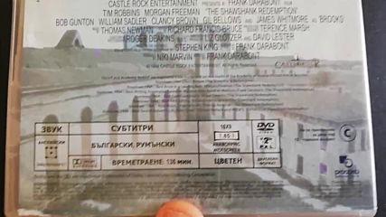 Българското Dvd издание на Изкуплението Шоушенк (1994) Prooptiki Bulgaria 2005