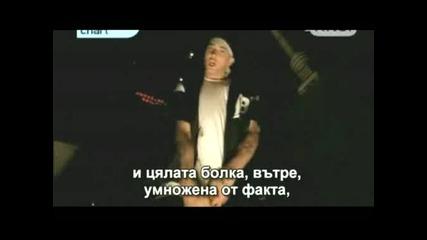 Eminem - Lose Yourself (бг Превод)