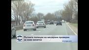 Пътните полицаи на масирани проверки за нови винетки
