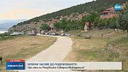 Часове до подписването на споразумението за Република Северна Македония?