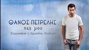 Гръцко 2014! Х И Т! Thanos Petrelis - Pes mou ( Галена и Фики - Кой)
