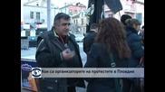 Кои са организаторите на протестите в Пловдив