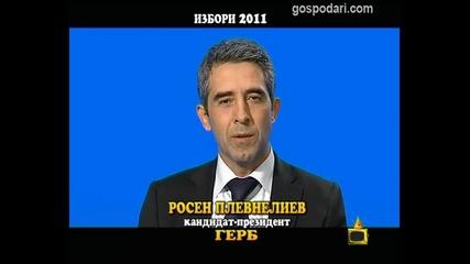 Блиц - Росен Плевнелиев