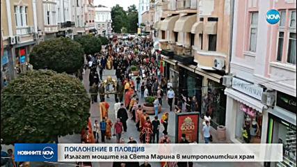 Излагат мощите на света Марина в митрополитския храм в Пловдив