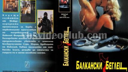 Балкански беглец (синхронен екип, дублаж на Видеокъща Диема, 1995 г.) (запис)