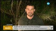 Участник в ареста на мигранти в Странджа: Те изскочиха от храстите и ни нападнаха