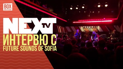 NEXTTV 035: Гости: Future Sounds of Sofia