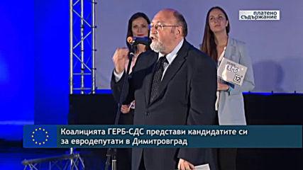 Коалицията ГЕРБ - СДС представи кандидатите си за евродепутати в Димитровград