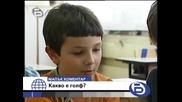 bTV 07.02.2008 - Малък коментар Какво е голф ?