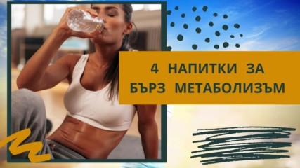 4 напитки за бърз метаболизъм