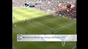 """Ван Перси потопи """"Арсенал"""" - 2-1 за """"Юнайтед"""" в дербито"""