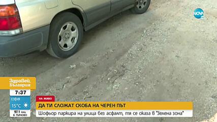 Шофьор получи глоба затова, че е паркирал на улица без асфалт