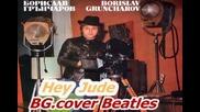 Борислав Грънчаров - Hey Jude ( Bg cover Beatles)