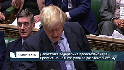 Брекзит отново затъна в хаос, след като депутатите казаха
