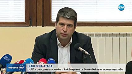 НАП: Не изключваме участие на вътрешен човек в хакерската атака