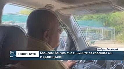 Борисов: Всичко със снимките от спалнята ми е аранжирано