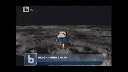 Луната е необичайно близо до Земята!!!