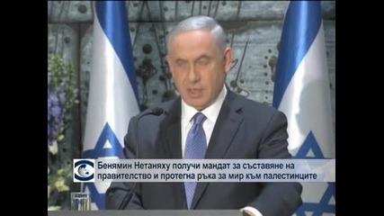 Бенямин Нетаняху протегна ръка за мир към палестинците