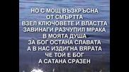 Шалом Ловеч - Ако Бог е откъм нас