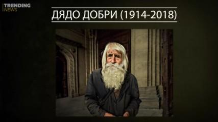 Българите, които загубихме през 2018 г.