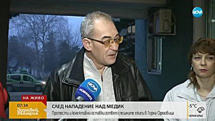 Протест и заплахи за оставки в болницата в Горна Оряховица