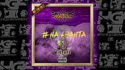 Hoodini - Попарата feat. Каската