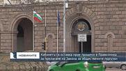 Кабинетът в оставка прие промени в Правилника за прилагане на Закона за обществените поръчки